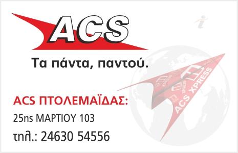 ACS Courier Πτολεμαΐδας