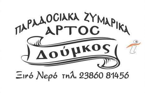 Δούμκος – Άρτος / Παραδοσιακά Ζυμαρικά