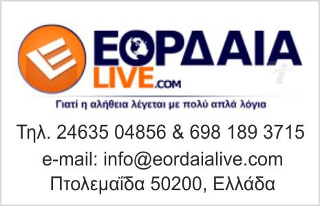 eordaialive.com