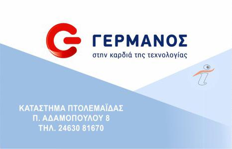 ΓΕΡΜΑΝΟΣ Πτολεμαΐδας