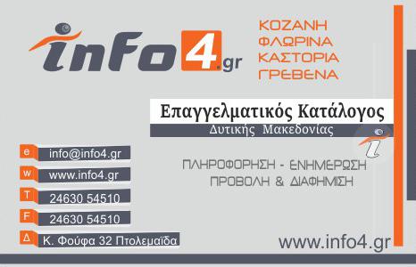 info4.gr – Ψηφιακός-Ηλεκτρονικός Κατάλογος Δυτικής Μακεδονίας