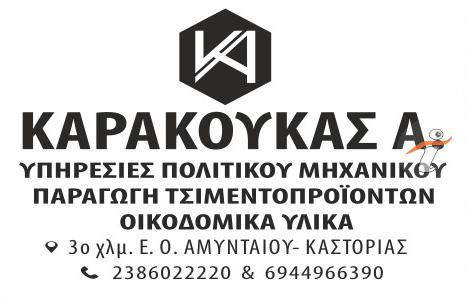 Καρακούκας Αλέξανδρος