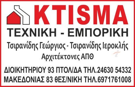 KTISMA ΤΕΧΝΙΚΗ ΕΜΠΟΡΙΚΗ
