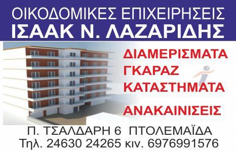 Λαζαρίδης Ισαάκ – Οικοδομικές Επιχειρήσεις