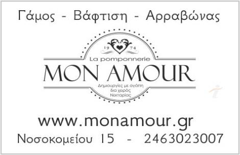 Mon Amour – Δημιουργίες