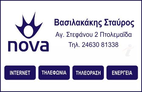 NOVA Πτολεμαΐδας