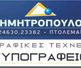 Δημητρόπουλος – Βιβλιοπωλείο / Τυπογραφείο